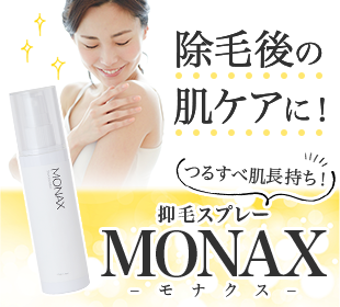 MONAX商品情報