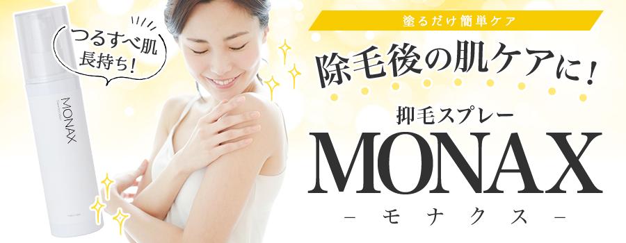 MONAX | リタマイド・ジャパン