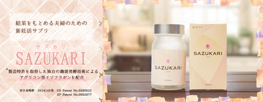SAZUKARI | リタマイド・ジャパン