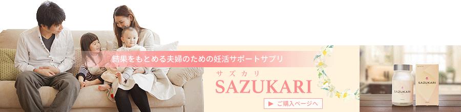 SAZUKARI購入ページへ