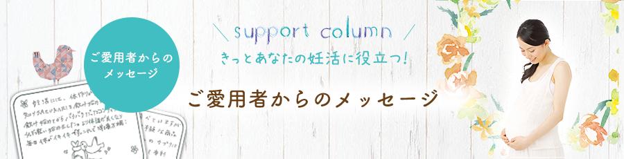 妊活サポート商品ご愛用者からのメッセージ