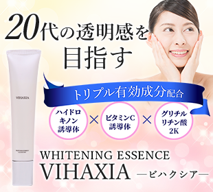 VIHAXIA薬用美白クリーム商品情報