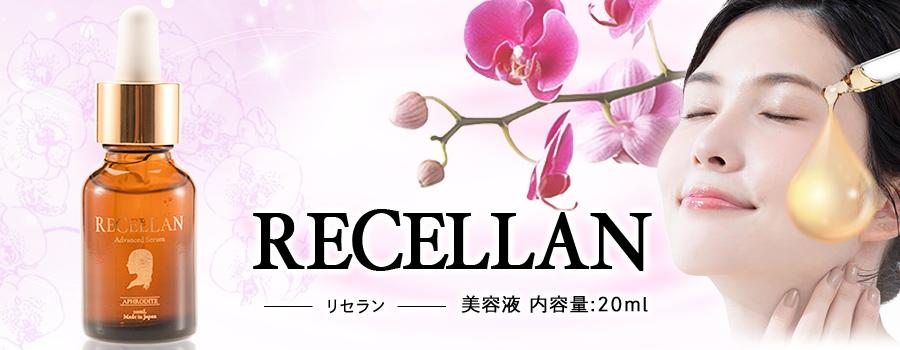 リセラン | リタマイド・ジャパン