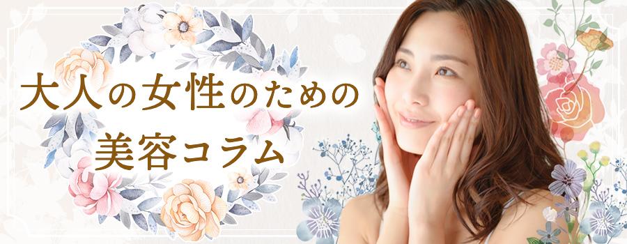 妊活サポートコラム | リタマイド・ジャパン