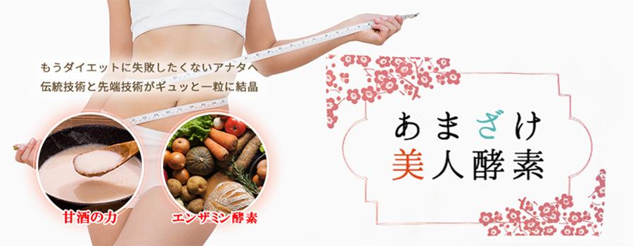 あまざけ美人酵素 | リタマイド・ジャパン