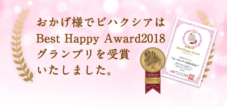 おかげ様でビハクシアはBest Happy Award2018グランプリを受賞いたしました。